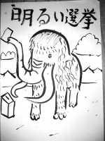 Akarui_senkyo2